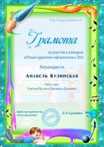 Кулинская Анабель