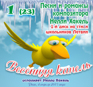 Nelli_23_disk_Vesennaja_kapelj_korka_perednjaa_CD